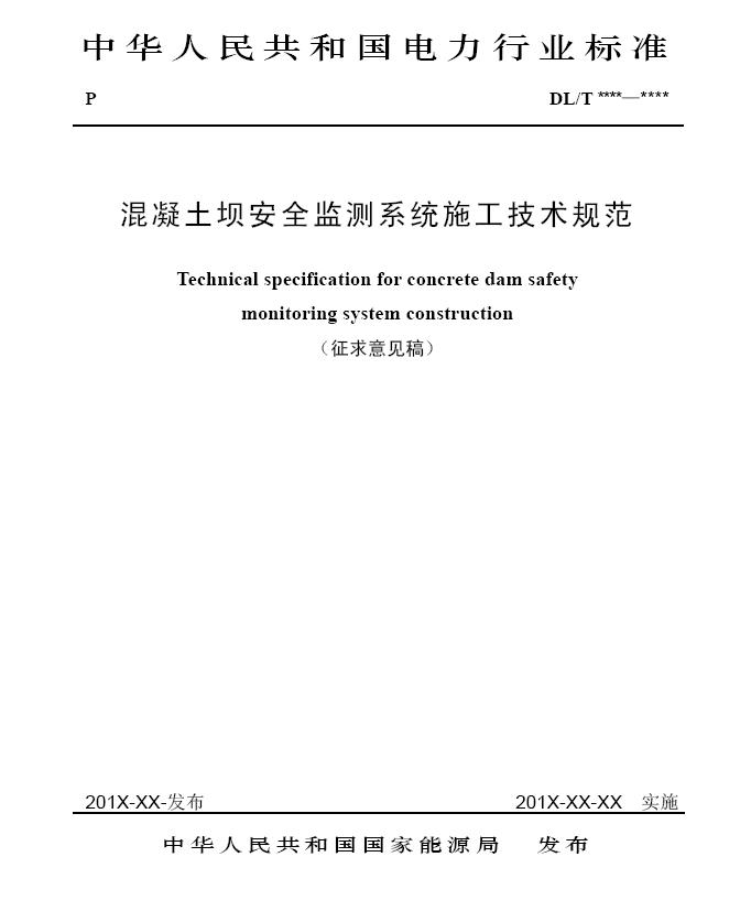 《混凝土坝安全监测系统施工技术规范》(征求意见稿)