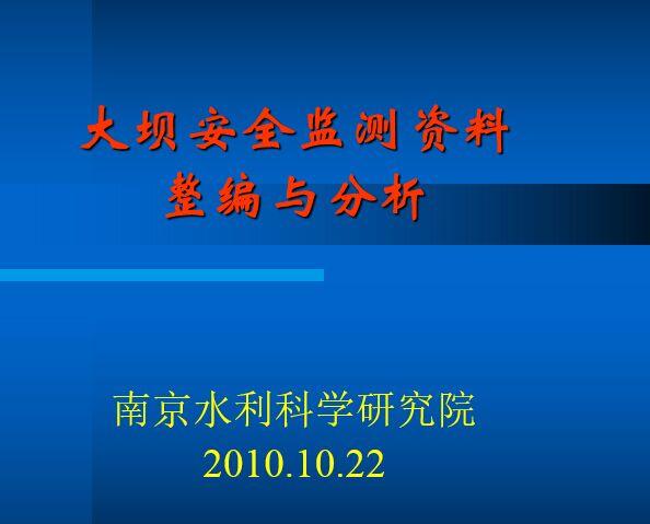大坝安全监测资料整编与分析ppt讲义(南科院)