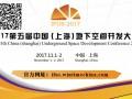 2017第五届中国