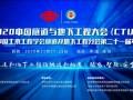 2020中国隧道与